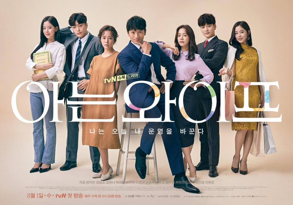 "Sinopsis Drama Korea ""Familiar Wife"" Lengkap"