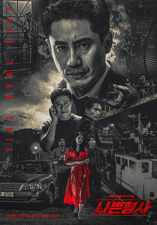 Less than Evil (Bad Detective), Kisah Kerjasama Detektif dengan Perempuan Psikopat