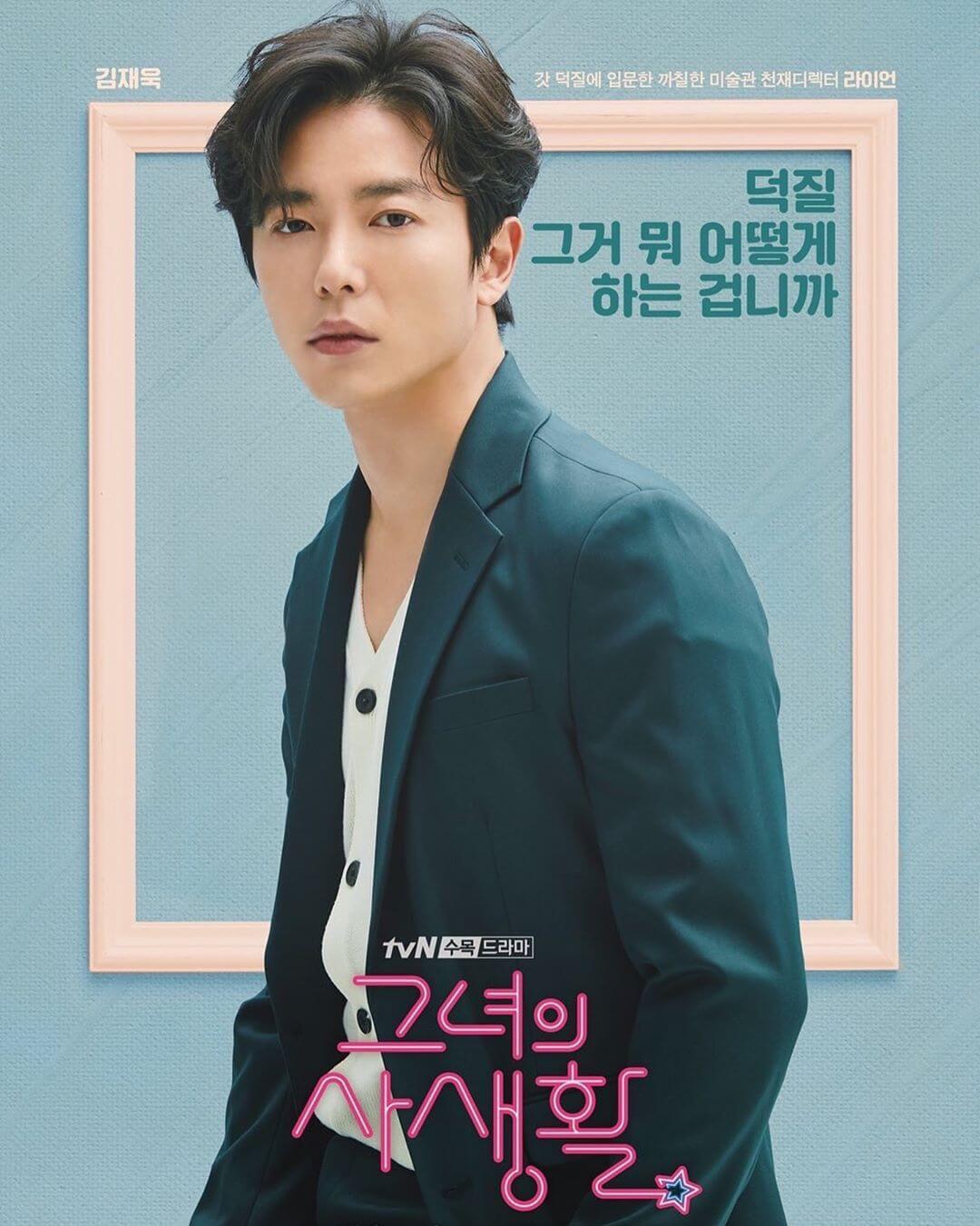 Selain Park Min Young, Berikut Para Pemeran Drama Her Private Life