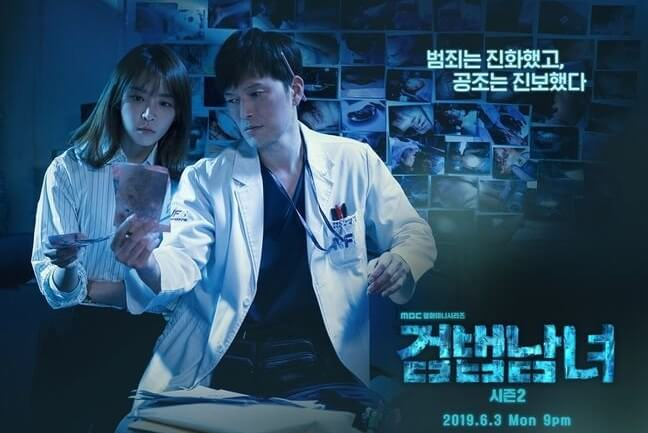 Sinopsis Investigation Couple 2 Episode 1 - 32 Lengkap (Investigation Partners)