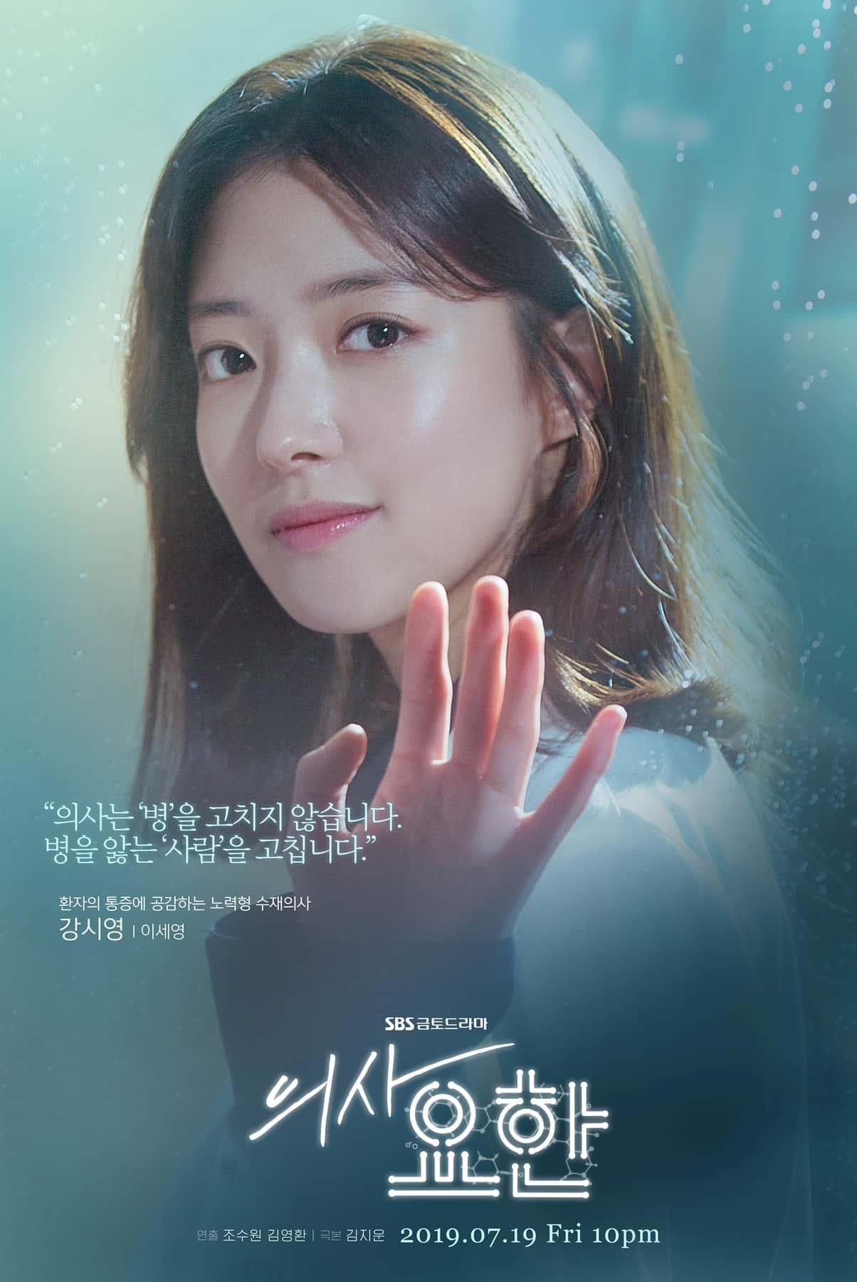 Para Pemeran Drama Doctor John, Ada Cha Yo Han