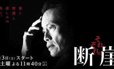 Sinopsis Sorezore no Dangai, Aksi Endo Kenichi Siap Membuatmu Terpaku
