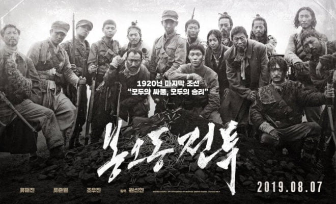 Sinopsis The Battle: Roar to Victory, Perjuangan Kemerdekaan Korea